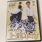 『合気道上達革命』DVDのパッケージ